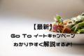 【最新】Go To イートキャンペーンわかりやすく解説するよ!
